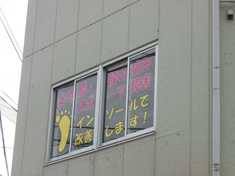 2F窓ガラスシール貼り施工